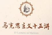 《马克思主义十五讲》——一本既具学术厚度又有可读性的经典之著