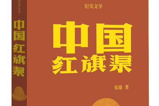 《中国红旗渠》是中国人民精神的赞歌