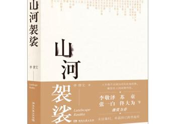 李修文:《山河袈裟》我写了十年,是我的口供、笔录、悔过书