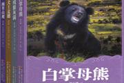 沈石溪VS查尔斯·罗伯茨——中外动物小说大王巅峰对决
