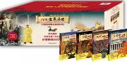 人类历史大荟萃——山东科技出版社重磅推出《再现世界历史》
