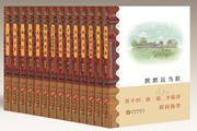 """华文出版社推出《丝绸之路名家精选文库》  """"丝绸之路文化行""""大型活动同时启动"""
