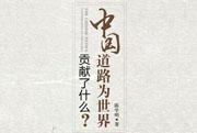 陈学明作品《中国道路为世界贡献了什么?》出版上市