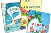 花婆婆方素珍译写、推荐《大个子恐龙和小个子兔》——带孩子一起探索友情的真谛