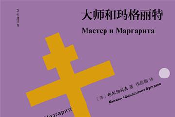 历时十年,六易其稿,《大师和玛格丽特》背后的故事