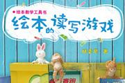 """这个""""百宝盒""""中——有让孩子爱上英语学习的秘密武器"""