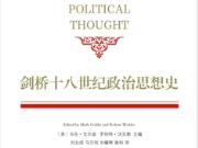 从启蒙时代走过:纵观十八世纪政治思想史