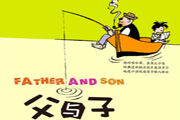 外研社《父与子》,在幽默与温情中学英语