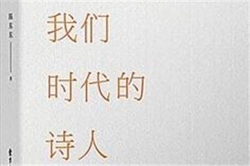 了解当代汉诗,绕不开这本《我们时代的诗人》