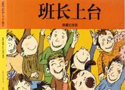李东华:听孙卫卫讲那童年的故事