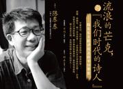 5月16日·上海 | 陈东东新书分享会:流浪的芒克,与我们时代的诗人