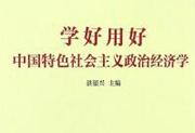 回应重大经济热点问题的好读本——《学好用好中国特色社会主义政治经济学》简评