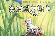 """《条纹鼠奥斯卡》——送给每一个""""与众不同""""孩子的温情故事"""