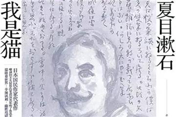 鲁迅最爱看的日本作家——夏目漱石最新作品集