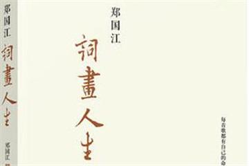 """""""词匠""""郑国江首部文字作品,记录三十年香港乐坛风云人物"""