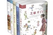 """祁智""""芝麻开门""""成长书系出新作——续写《小水的除夕》之后的故事"""