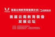 首届云南教育装备展示会在昆明国贸会展中心举办