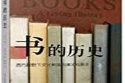 书,文化载体的演化与变迁史