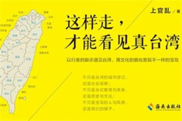 摆脱对台湾的标签式认知——这样走,才能看见真台湾