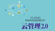 《云管理2.0》重磅来袭,一场引爆企业管理的范式革命即将开启