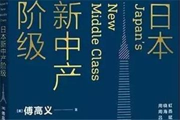 以《日本新中产阶级》为镜,读懂急速壮大的中国新中产阶级