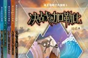 《海王号奇幻大冒险》——跟随探险小龙队,一起进入神秘的海洋世界