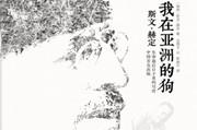 《我在亚洲的狗》:斯文·赫定一生中的最后一本书——书写一个世纪前的人狗传奇