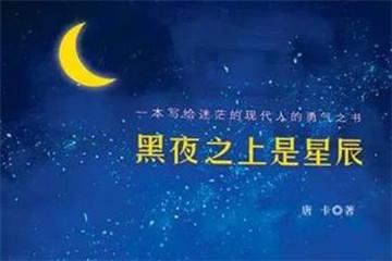 特殊群体的命运之书——唐卡《黑夜之上是星辰》发布