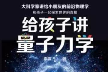 物理学家写给小学生的科学启蒙书——《给孩子讲量子力学》