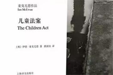 """英国""""国民作家""""麦克尤恩新作《儿童法案》,关于道德与法律的两难选择"""