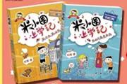 升入四年级的米小圈生活变化真不小——超级畅销书《米小圈上学记》四年级版今日起在全国发售