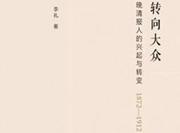 《转向大众:晚清报人的兴起与转变1872-1912》出版上市