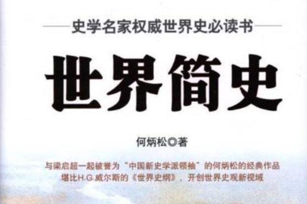 《世界简史》80年间印行几十次——中国新史学派领袖何炳松经典传世之作