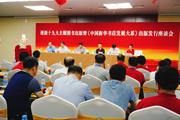 迎接十九大主题图书出版暨《中国新华书店发展大系》出版发行座谈会举行