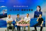 《试飞英雄》读者分享会华彩亮相第二十七届全国书博会——在云端唱响的青春之歌
