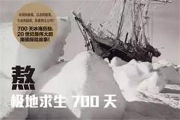《熬:极地求生700天》:真实再现传奇探险历程