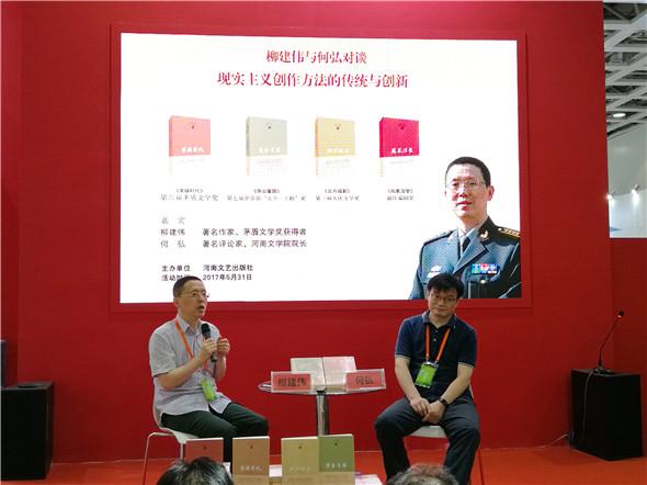 柳建伟与何弘对谈:现实主义创作方法的传统与创新