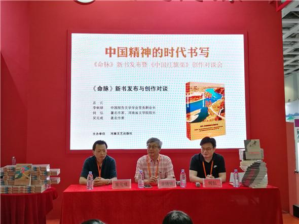 中国精神的时代书写——《命脉》新书发布暨《中国红旗渠》创作对谈会在书博会举行