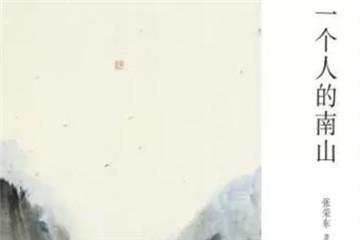 聚焦中国艺术的南山命题,艺术评论家张荣东《一个人的南山》新书首发