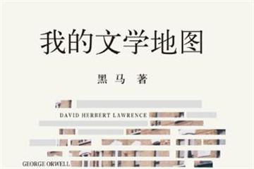 《我的文学地图》,揭秘劳伦斯作品与地域的关系
