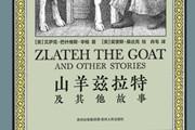 """《山羊兹拉特及其他故事》——《纽约书评》强烈推荐的""""杰作"""""""