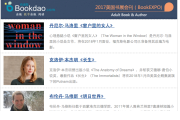 BookEXPO: Adult Book & Author——2017美国书展会刊重磅成人图书与作者专题