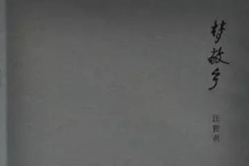 汪曾祺最经典的作品,都在这本《梦故乡》里