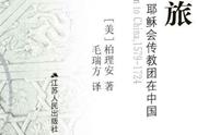 东方之旅——1579—1724耶稣会传教团在中国如何传教?