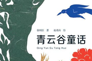别一种儿童文学——《青云谷童话》