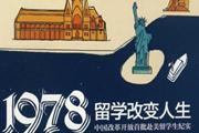 1978:穿越大陆、跨国海洋,到美国去!——中国改革开放首批赴美留学生纪实