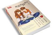 """""""我的爱""""系列出新书——让孩子认识爱、懂得爱、珍惜爱"""