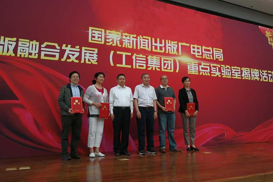 工信集团出版融合发展重点实验室揭牌活动在京举行