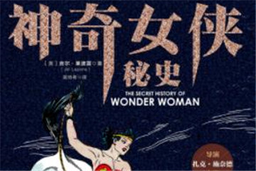 《神奇女侠秘史》,揭秘超级女英雄的诞生史