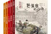 """湘派原创儿童文学新书上市:""""红辣椒书系""""推出第二辑"""